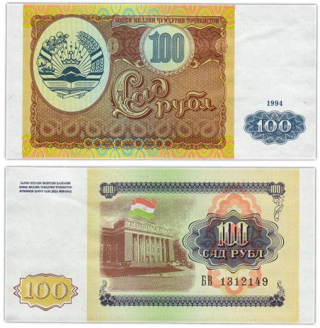 купить Таджикистан 100 рублей 1994 (Pick 6)
