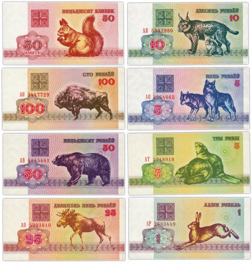 купить Беларусь набор банкнот 1992 года (8 штук)