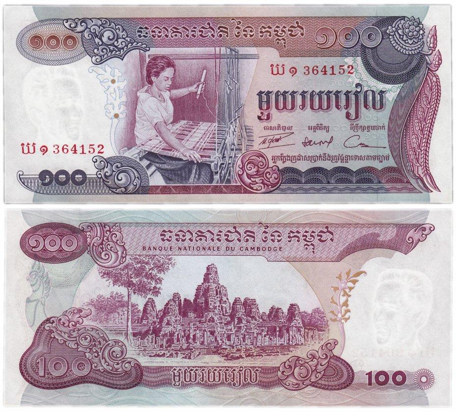 купить Камбоджа 100 риель 1973 (Pick 15)