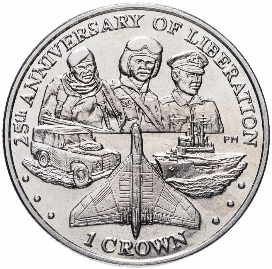 купить Фолклендские острова 1 крона (crown) 2007 25 лет Освобождению