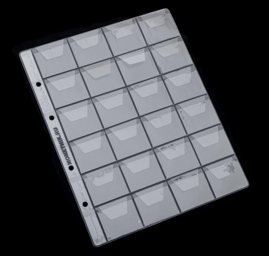 купить Профессиональные (professional) листы с клапанами для монет на 24 ячейки (39х44 мм), формат Оптима (Optima) 200х250 мм