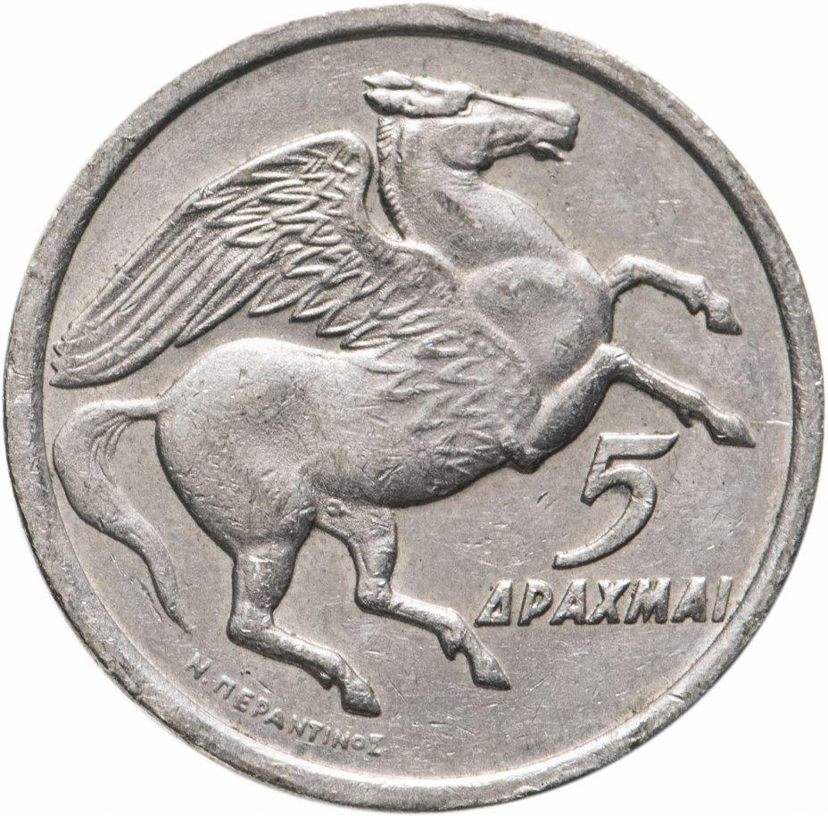 купить Греция 5 драхм (drachmai) 1973