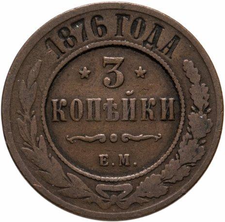 купить 3 копейки 1876 ЕМ