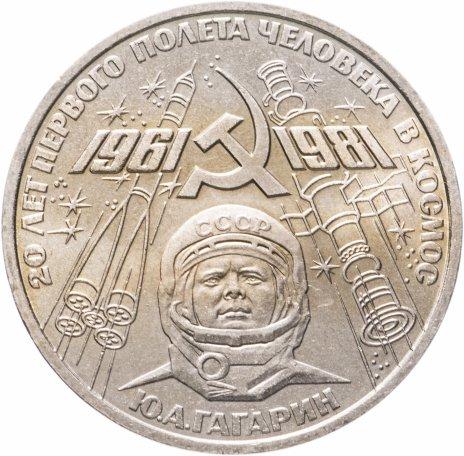 """купить 1 рубль 1981 """"20-летие полета Гагарина в космос"""""""