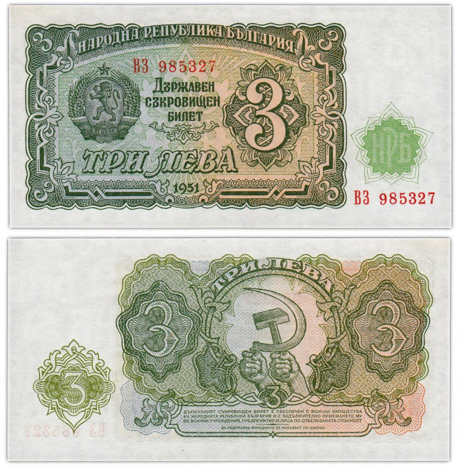 купить Болгария 3 лева 1951