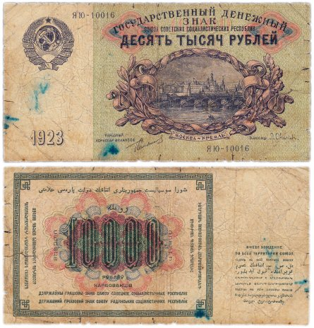 купить 10000 рублей 1923