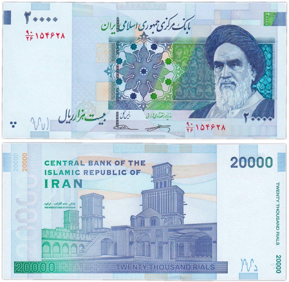 купить Иран 20000 риалов 2014 (Pick 153b) Подпись 2015 года