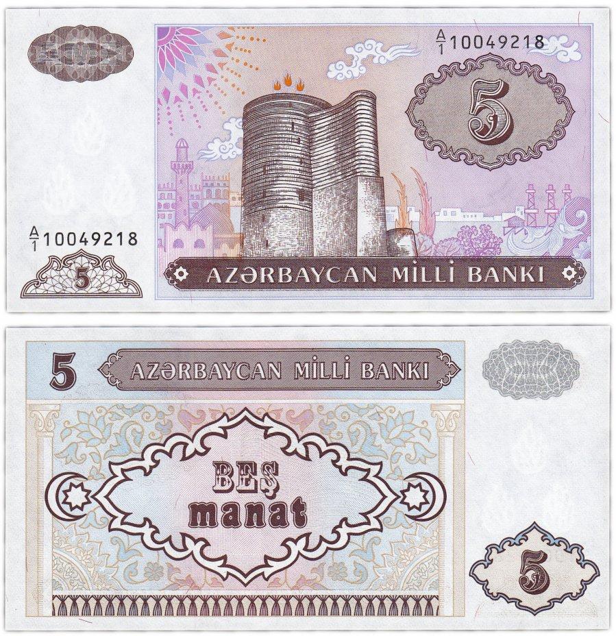 купить Азербайджан 5 манат 1993 (Pick 15)