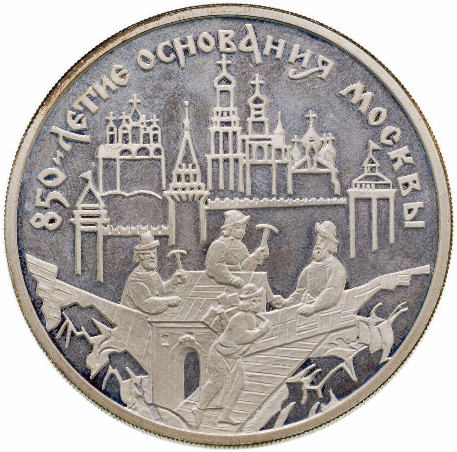 купить 3 рубля 1997 ММД 850-летие основания Москвы древние зодчие