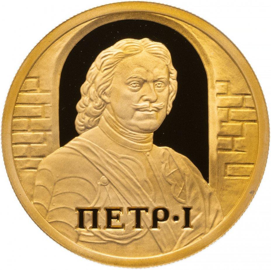 купить 50 рублей 2003 ММД Proof Петр I