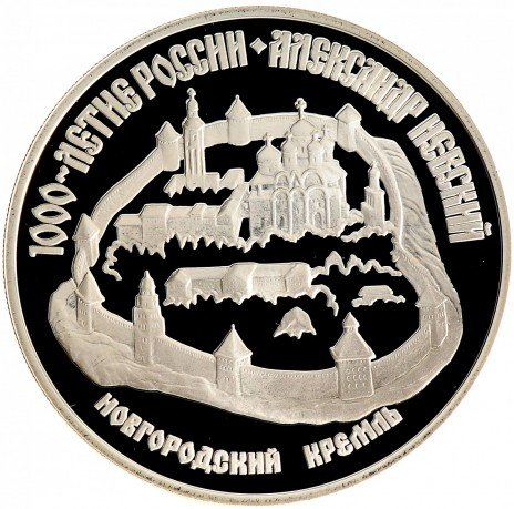 купить 3 рубля 1995 ЛМД Proof Новгородский кремль