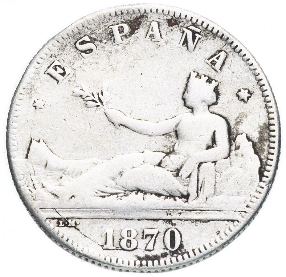 купить Испания 2 песеты (pesetas) 1870 DE-M, период междуцарствия