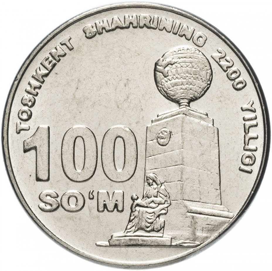 """купить Узбекистан 100 сумов 2009 """"Монумент Независимости"""""""