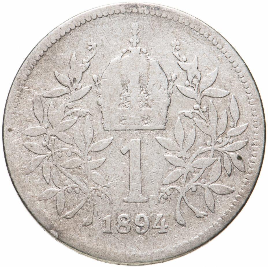 купить Австро-Венгрия 1 крона (krone) 1894, монета для Австрии