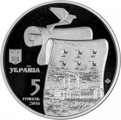 купить Украина 5 гривен 2016 Древний Малин
