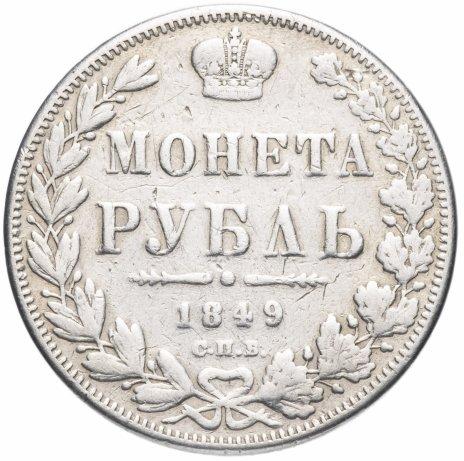 купить 1 рубль 1849 СПБ-ПА   Св. Георгий в плаще