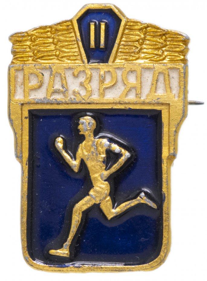 """купить Значок СССР 1977 г """"2 Разряд"""", булавка"""