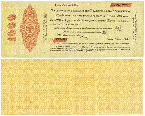 купить Колчак 1000 рублей 1919 Обязательство, 6 цифр в номере, Июнь, Омск