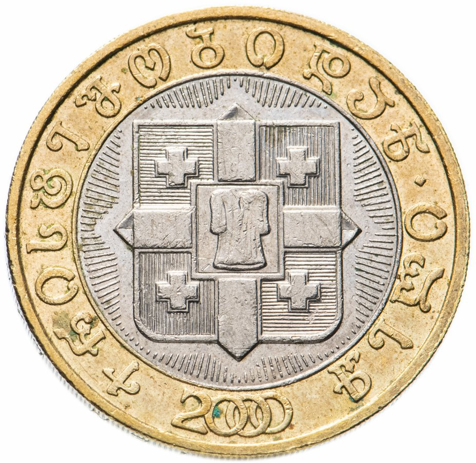 купить Грузия 10 лари 2000 год Христианство