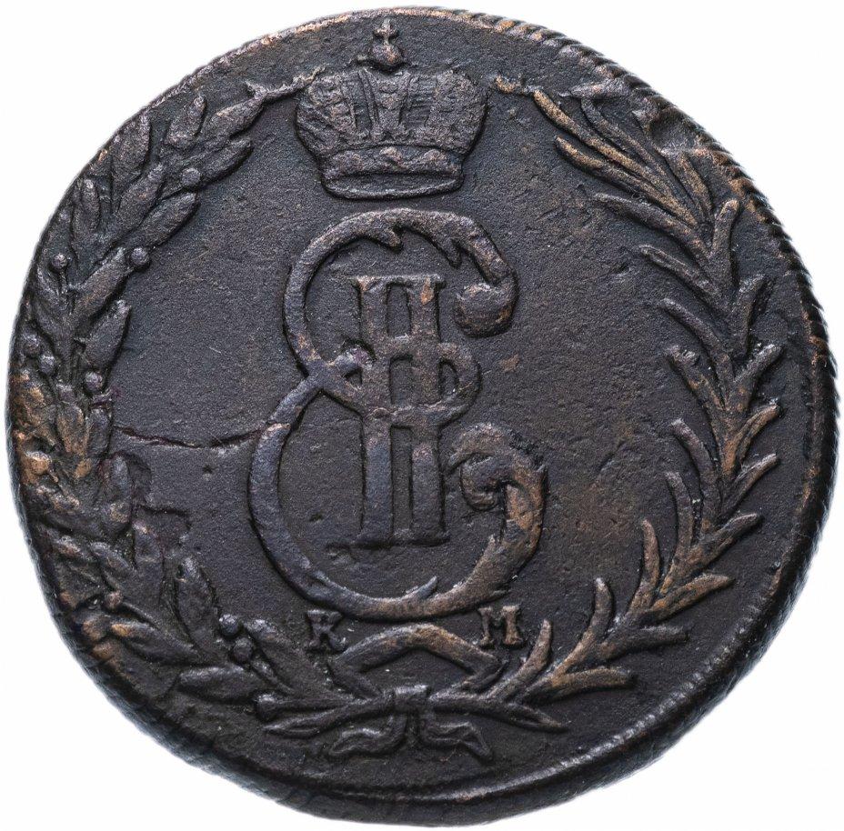 купить 5 копеек 1771 КМ сибирская монета