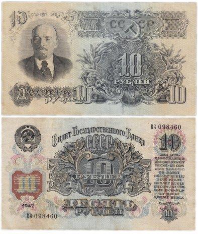 купить 10 рублей 1957 15 лент в гербе, тип литер Большая/Большая