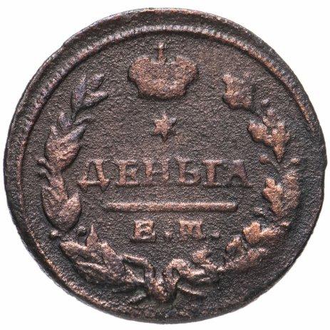 купить деньга 1828 года ЕМ-ИК