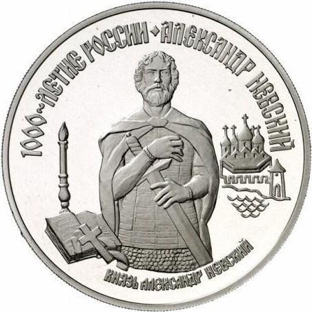 купить 25 рублей 1995 года ЛМД Невский Proof