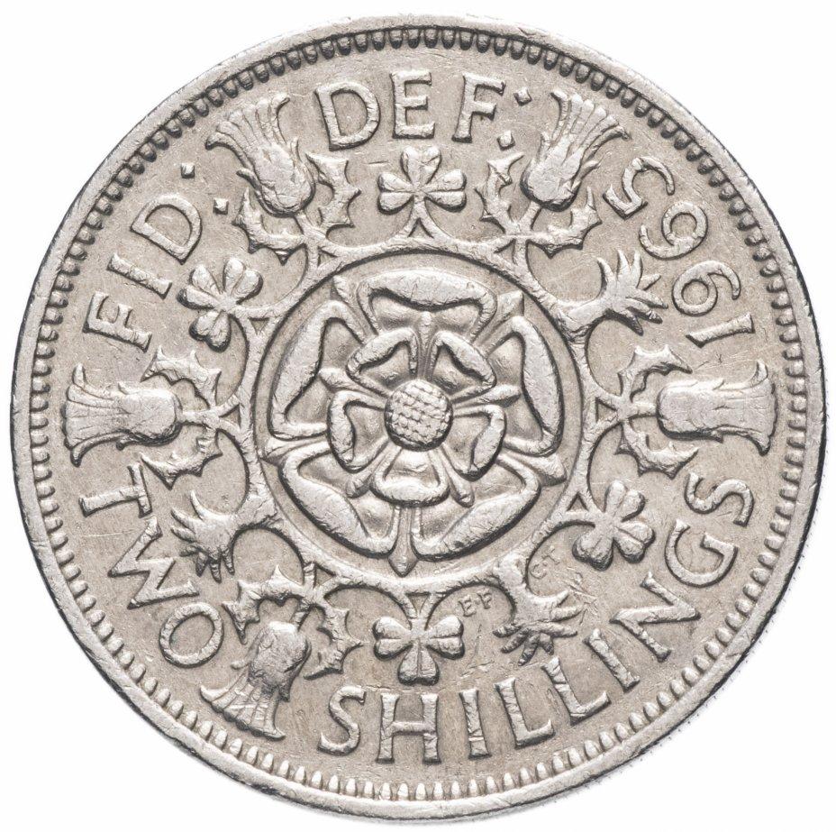 купить Великобритания 2 шиллинга (флорин) 1965