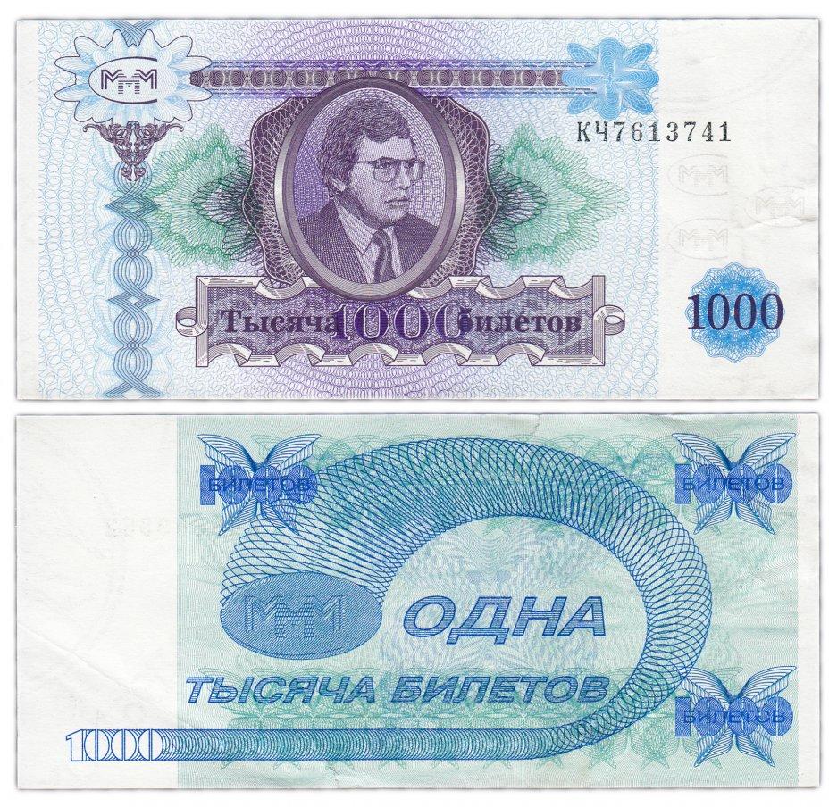 купить МММ 1000 билетов, 2-й выпуск, серия КЧ