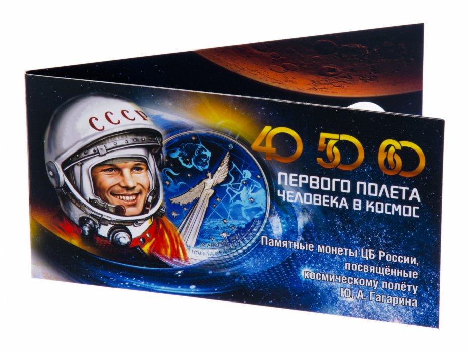 """купить Капсульный альбом для монет серии """"Космос - 40, 50 и 60 лет первого полета человека в космос"""""""