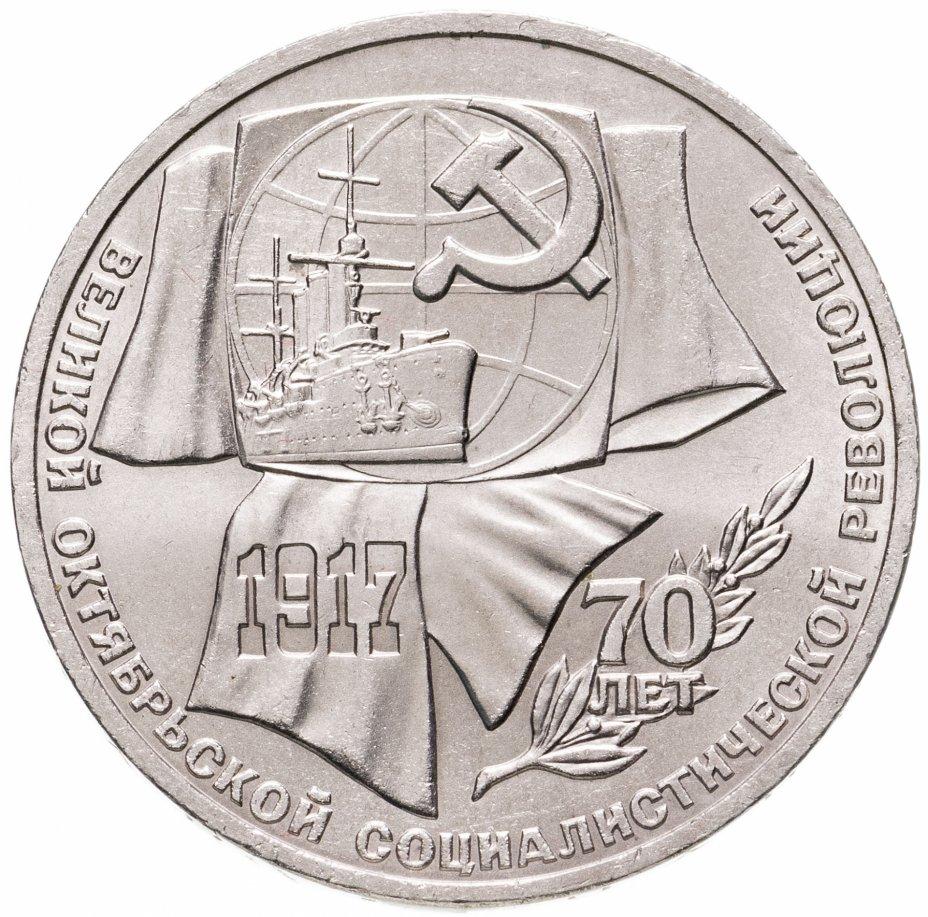 """купить 1 рубль 1987 """"70 лет Великой Октябрьской революции"""""""