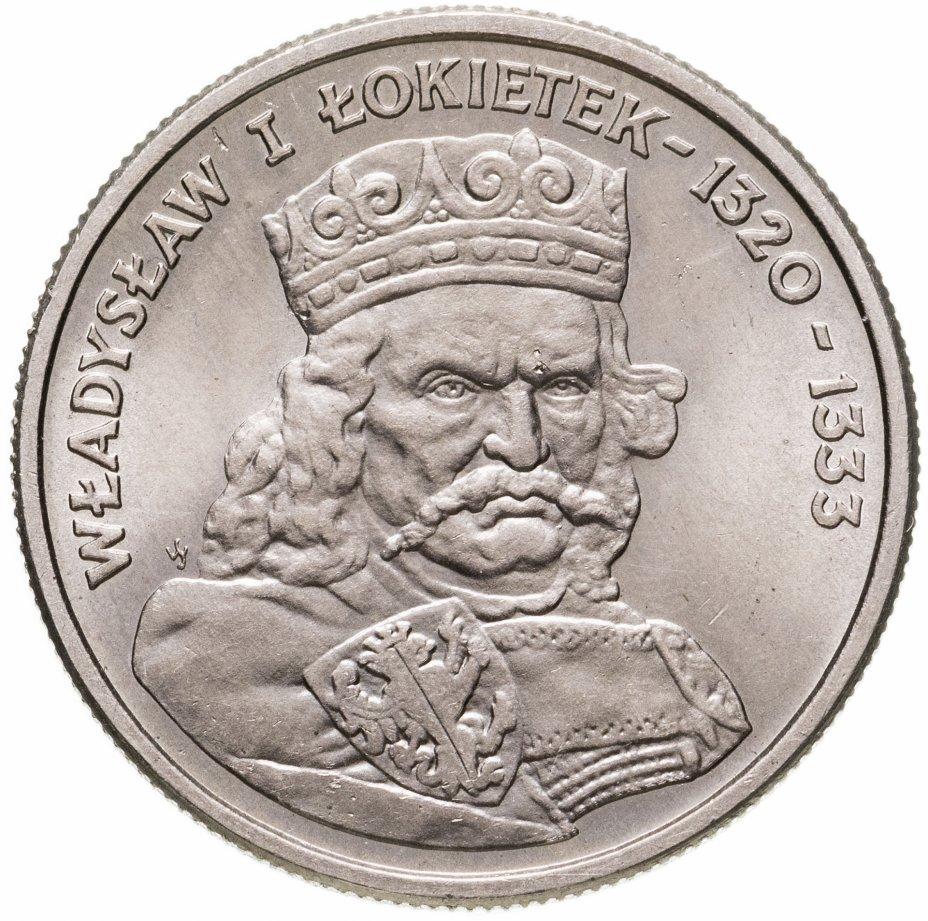 """купить Польша 100 злотых (zlotych) 1986 """"Польские правители - Король Владислав I Локоток"""""""