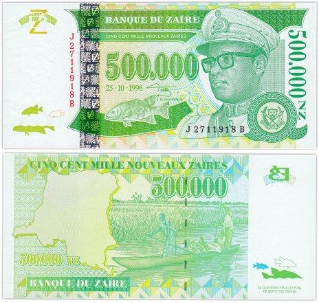 купить Заир 500000 новых заир 1996