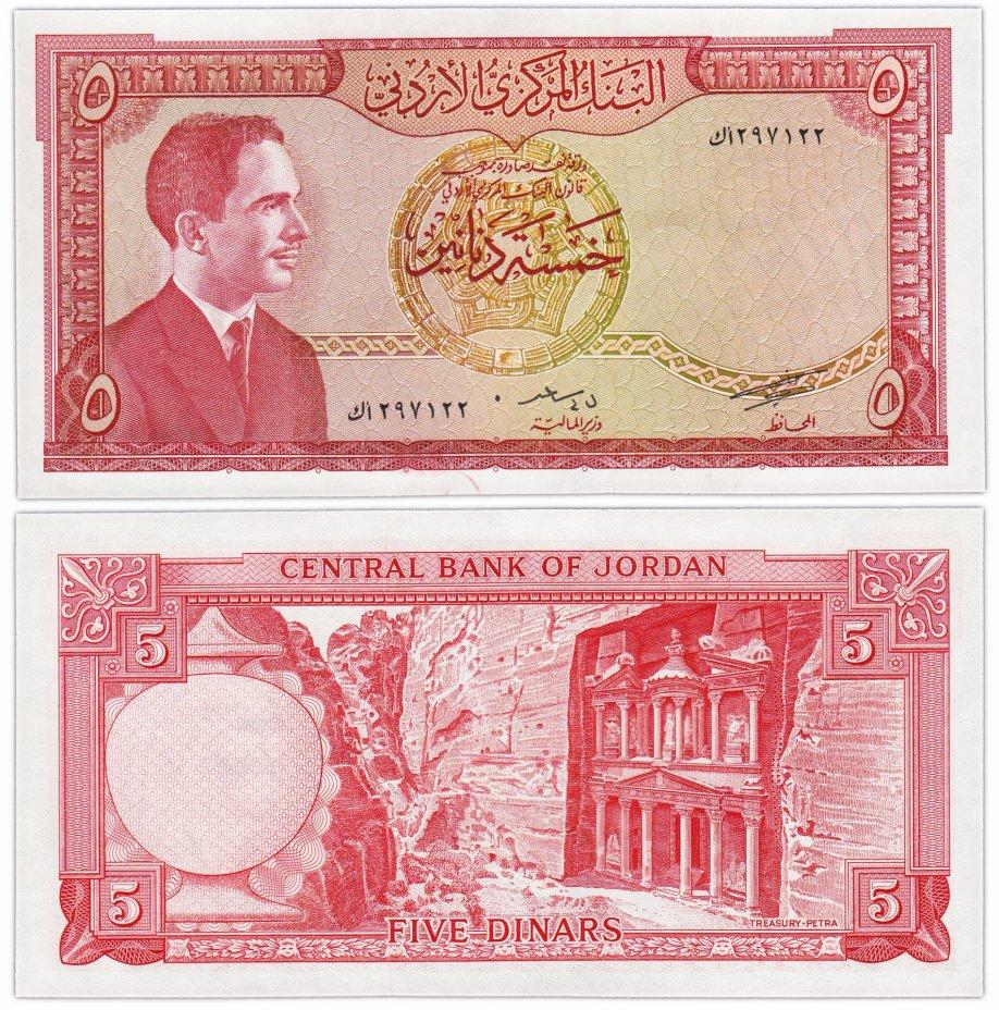 купить Иордания 5 динар 1959 (Pick 15b)