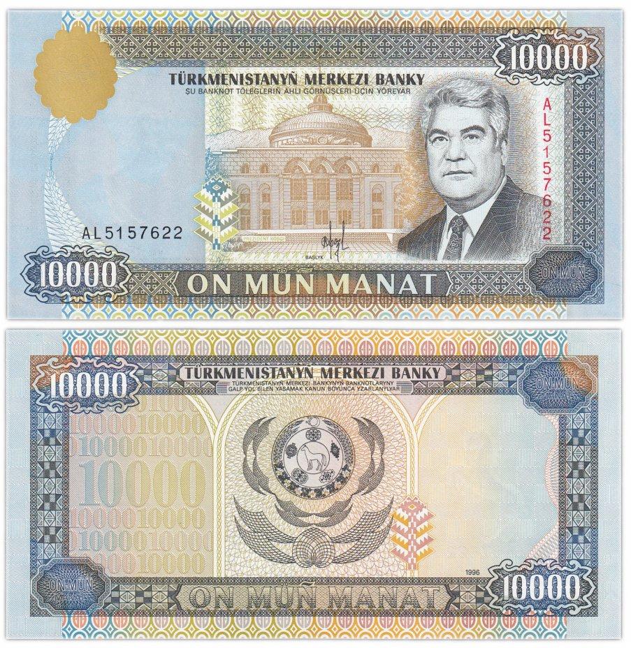 купить Туркменистан 10000 манат 1996