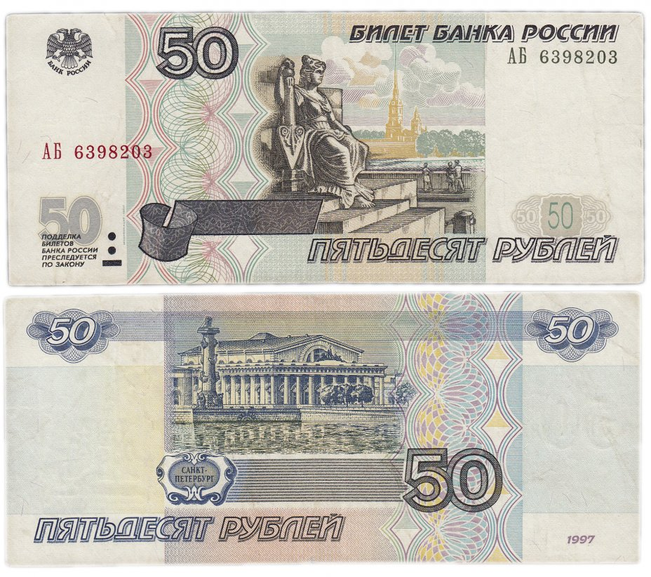 купить 50 рублей 1997 (модификация 2001) серия АБ эксперементальная