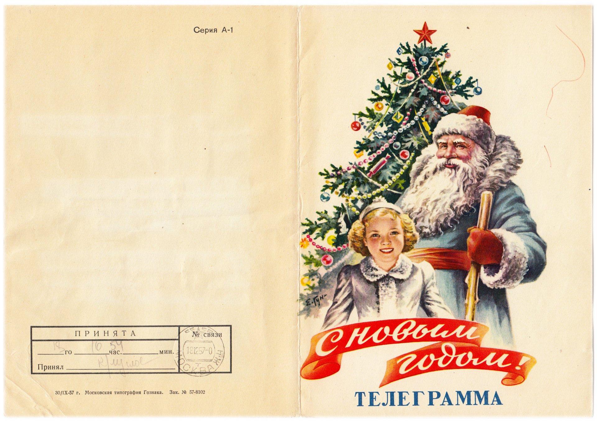 Смешной панды, открытки и телеграмма
