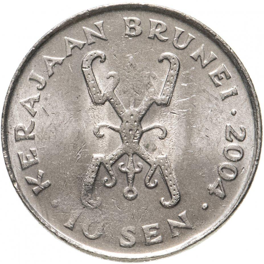 купить Бруней 10 сенов (sen) 2004