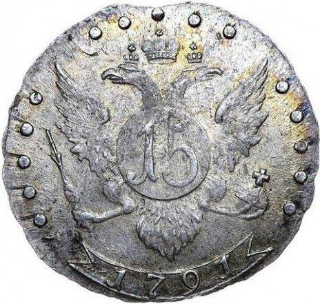 купить 15 копеек 1791 года СПБ