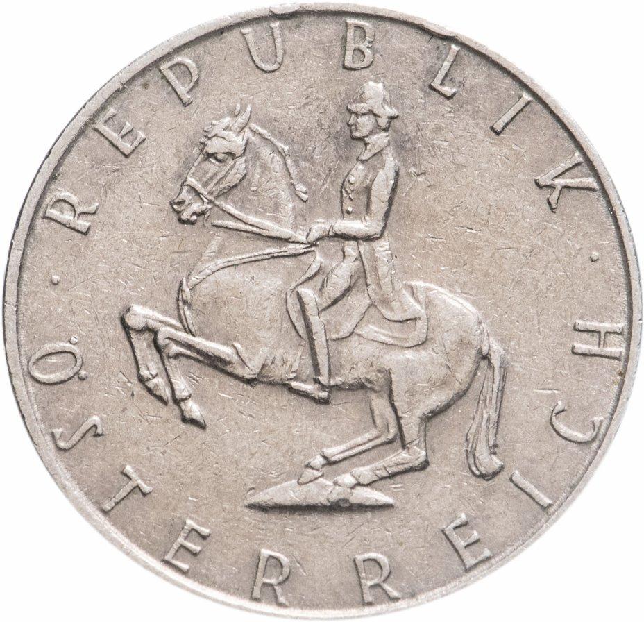 купить Австрия 5 шиллингов (shillings) 1968-2001, случайная дата