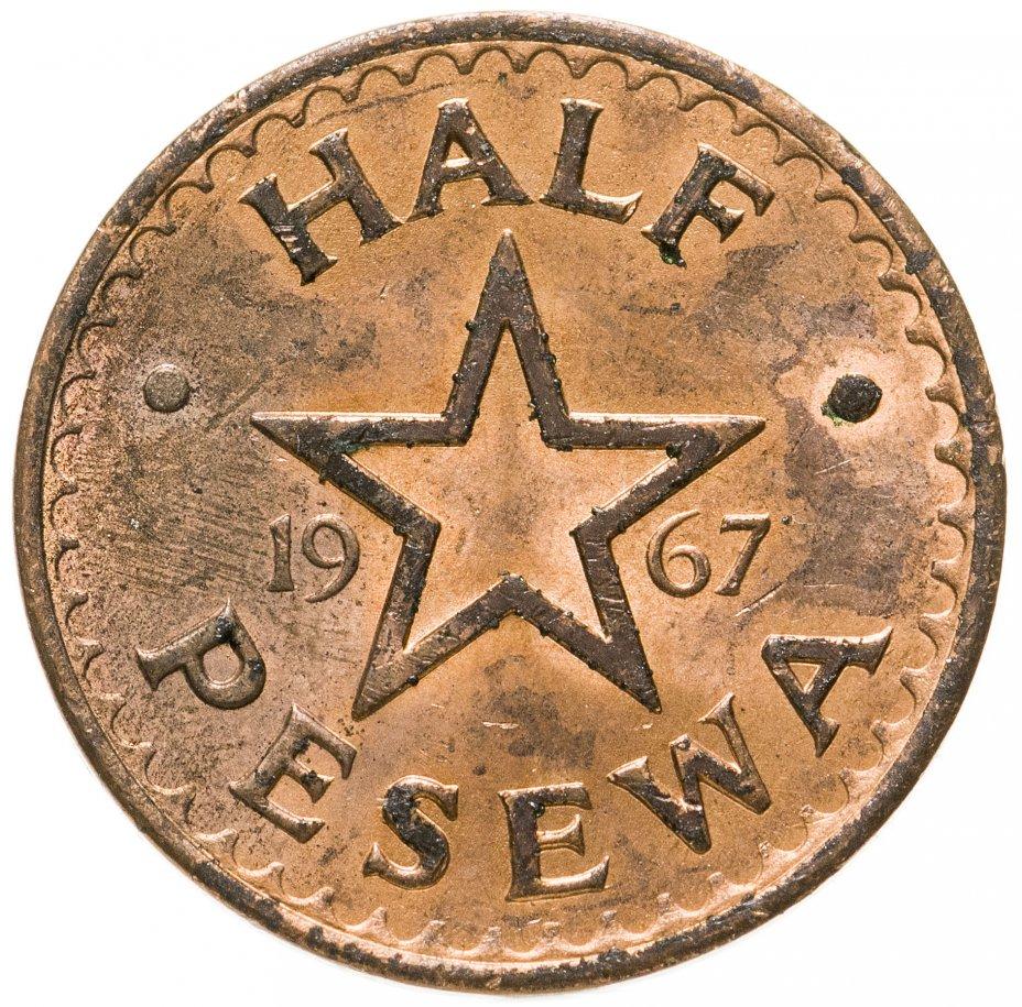 купить Гана 1/2 песевы (half pesewa) 1967