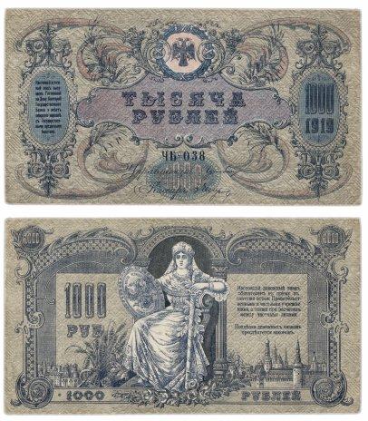 купить Ростов 1000 рублей 1919 без водяного знака, выпуск Новороссийск 1919-20 гг