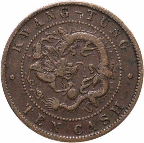 купить Китай, провинция Гуандун, 10 кэш (cash) 1900-1906