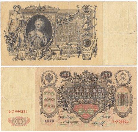 купить 100 рублей 1910 Коншин, кассир Морозов