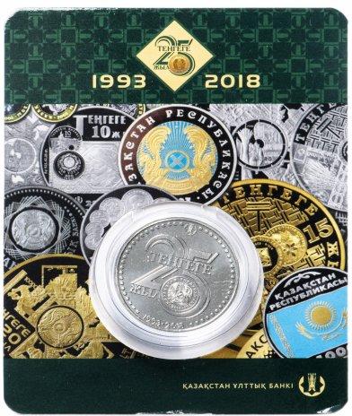 купить Казахстан 2018 г. 100 тенге. 25 лет национальной валюте