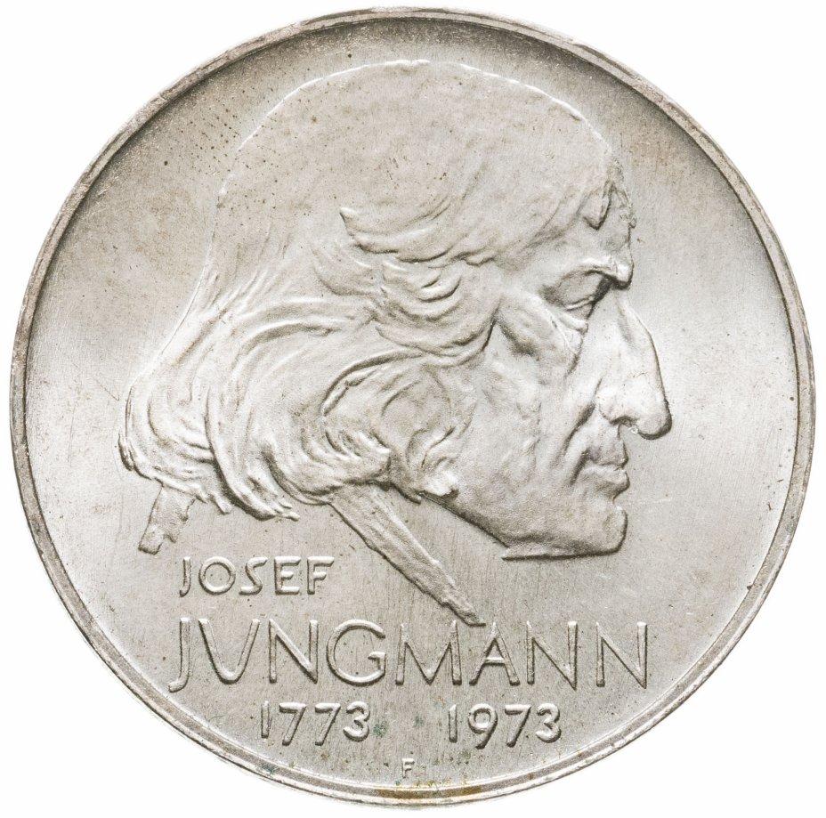 """купить Чехословакия 50 крон (korun) 1973   """"200 лет со дня рождения Йозефа Юнгмана"""""""