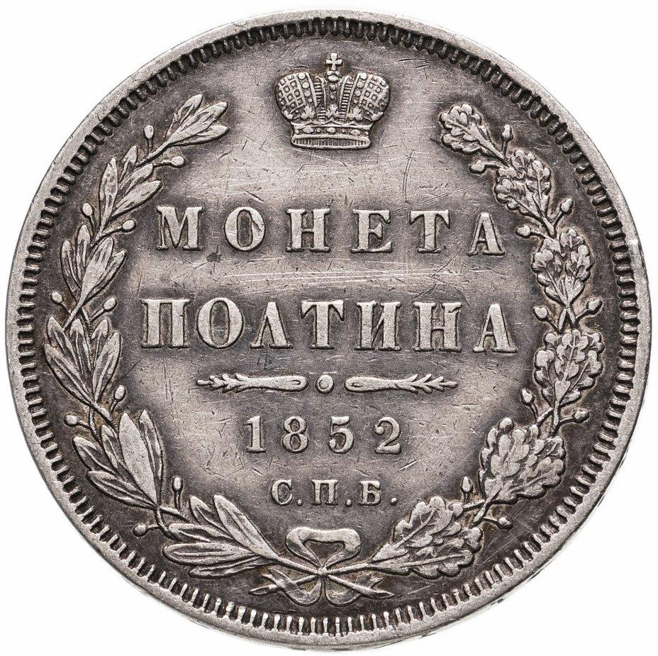 купить Полтина 1852 СПБ-ПА