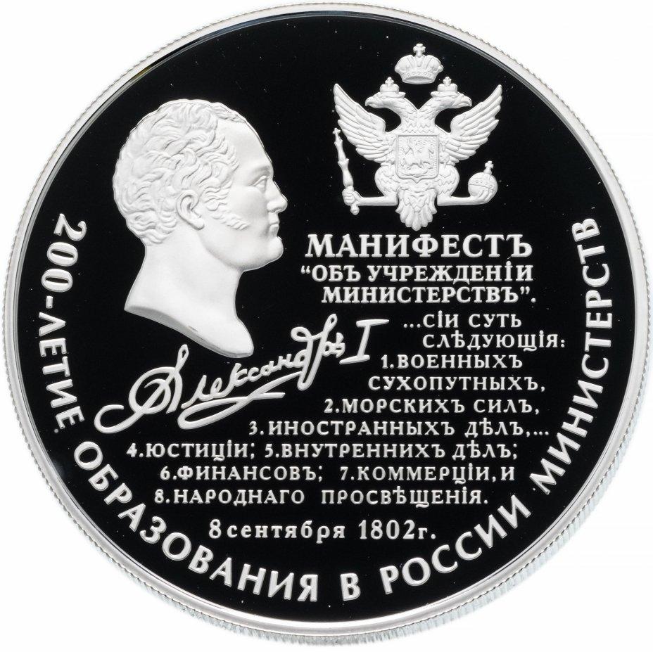 купить 25 рублей 2002 ММД Proof 200-летие  образования в России министерств
