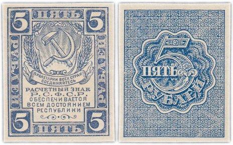 """купить 5 рублей 1920 водяной знак """"Ажурные звезды"""""""