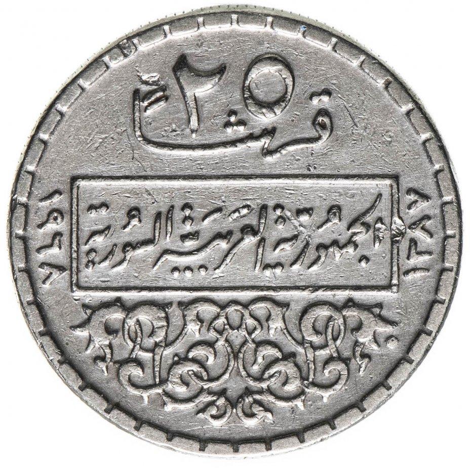 купить Сирия 25 пиастров (piastres) 1968